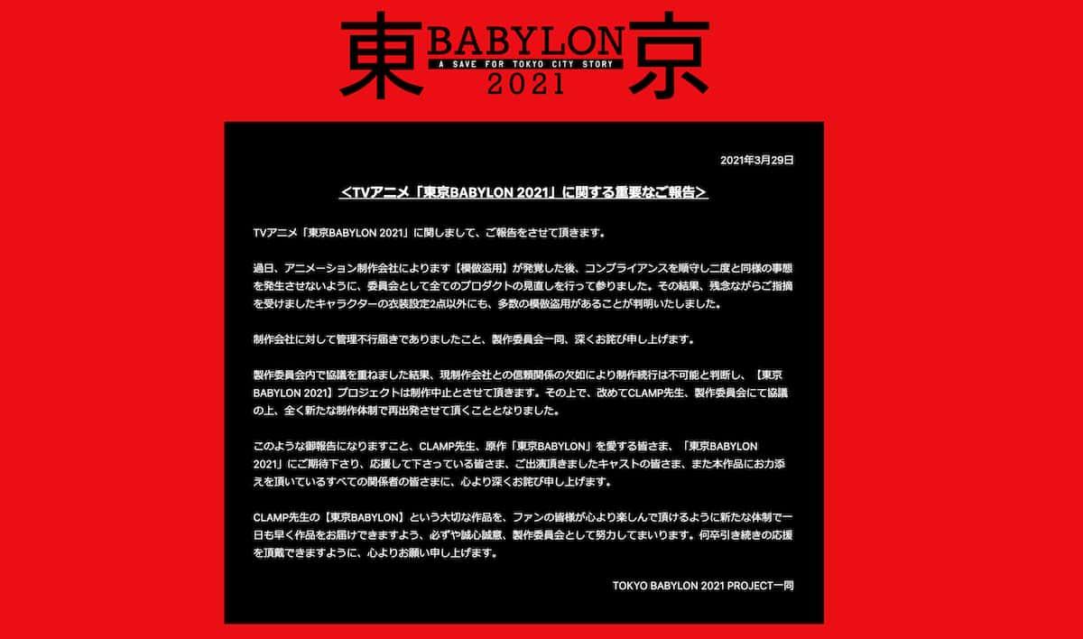 「東京BABYLON 2021」制作中止