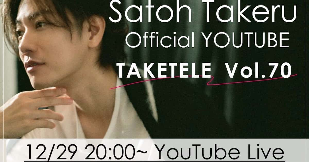 佐藤健のYouTubeチャンネル、開設約1年で登録者数200万人突破