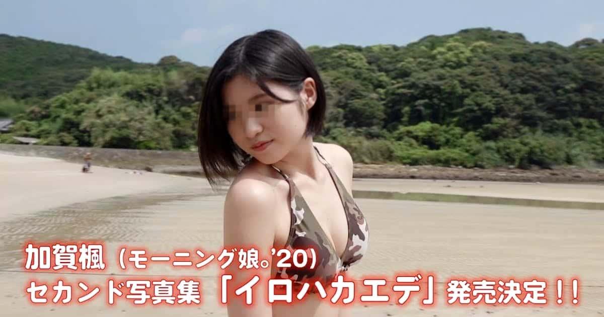 加賀楓 (モーニング娘。'20)