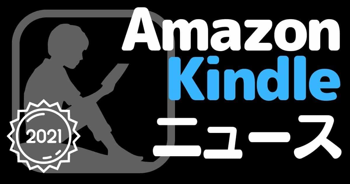 amazon Kindle ちら見ちゃんねる