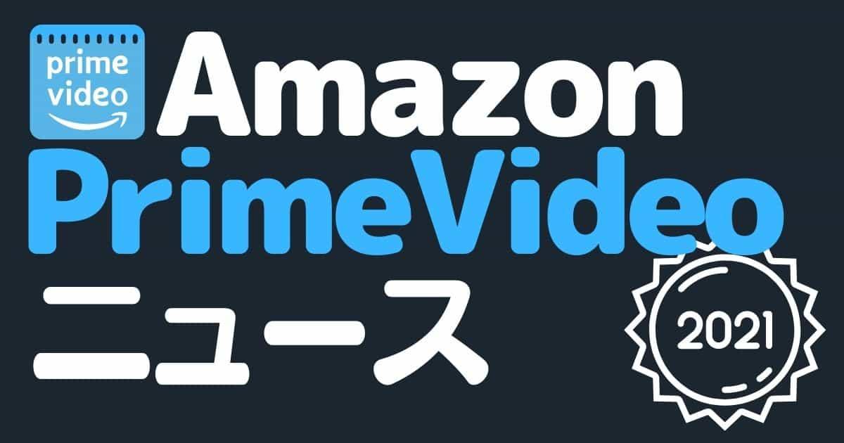 Amazon プライムビデオ ちら見ちゃんねる