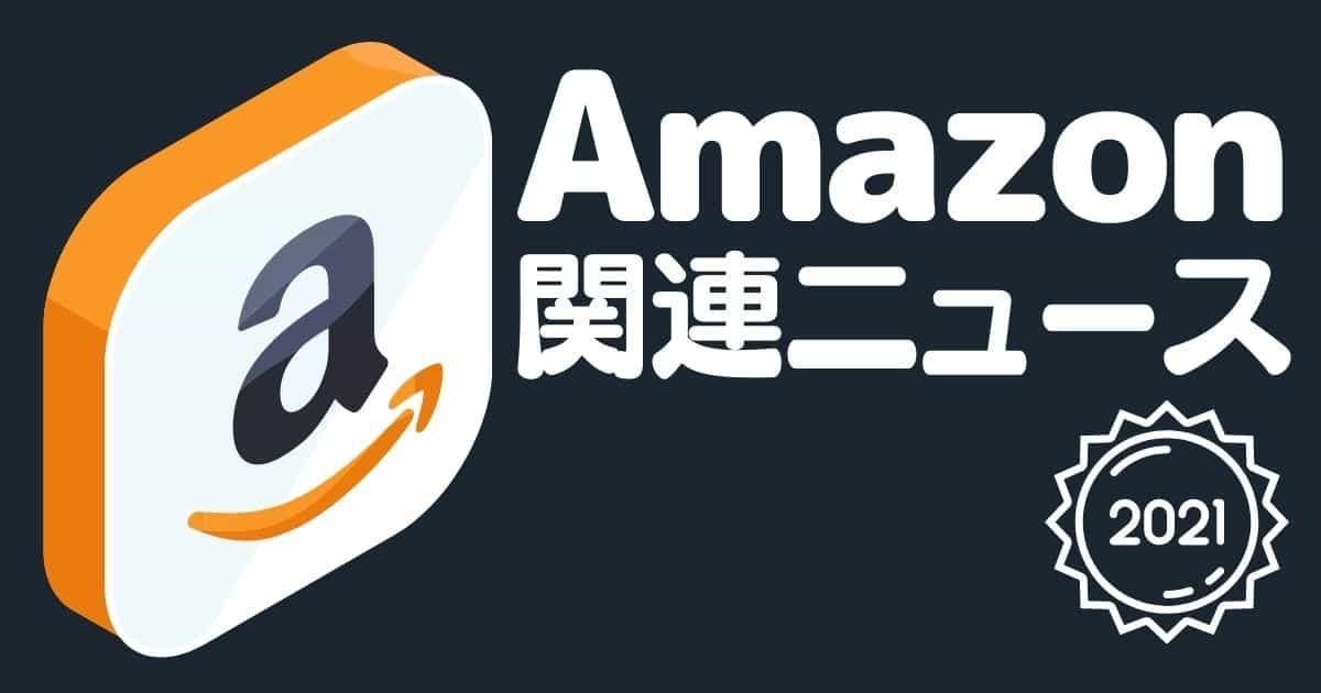Amazon 関連ニュース ちら見ちゃんねる