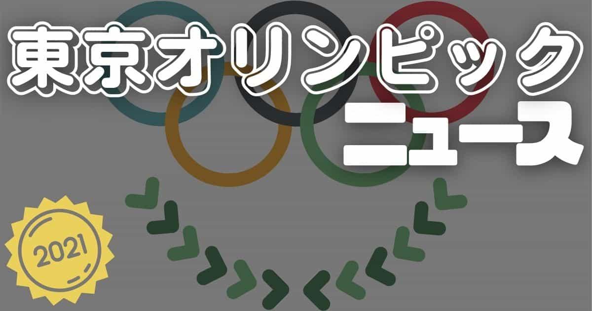 《東京五輪》ちら見ちゃんねる